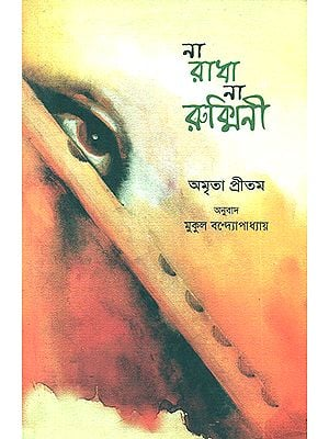Na Radha Na Rukmini in Bengali (Novel)