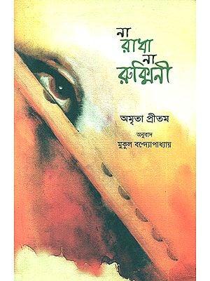 Na Radha Na Rukmini in Bengali (Novel)