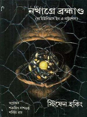 Nakhage Brahmanda - The Universe in a Nutshell (Bengali)