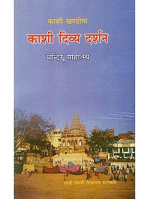 काशी दिव्य दर्शन (मन्दिर माहात्म्य) - Kashi- Divine Vision (Mandir Mahatmya)