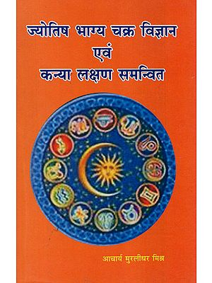 ज्योतिष भाग्य चक्र विज्ञान एवं कन्या लक्षण समन्वित - The Science of Astrological Fortune Cycle and Integrated Signs