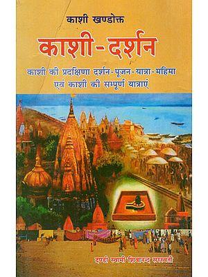 काशी-दर्शन - Kasi Darsana (Kashi Ki Pradacnina Darshan-Pujan-Yatra-Mahima Evam Kashi Ki Sampurna Yatra)