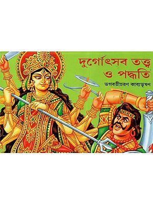 Durgaswa Tattva and Paddhati (Bengali)