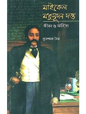 Michael Madhusudan Dutt Jeevan O Sahitya (Bengali)