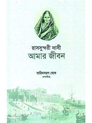 Amar Jiban- Autobiography of Rasa Sundari Dasi (Bengali)