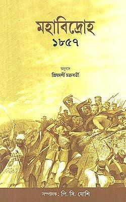 Rebellion 1857 (Bengali)