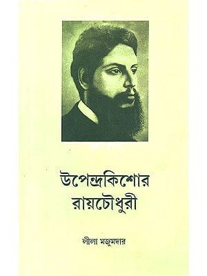 Upendrakishore Ray Chowdhury (Bengali)