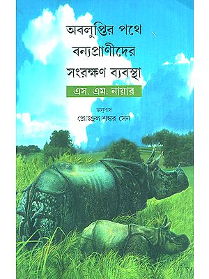 Endangered Animals of India and Their Conservation (Bengali)