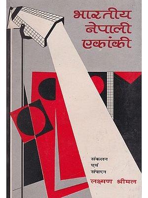 भारतीय नेपाली एकांकी- Bharatiya Nepali Ekanki (Nepali)