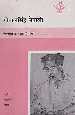 गोपालसिंह नेपाली- Gopal Singh Nepali (Nepali)