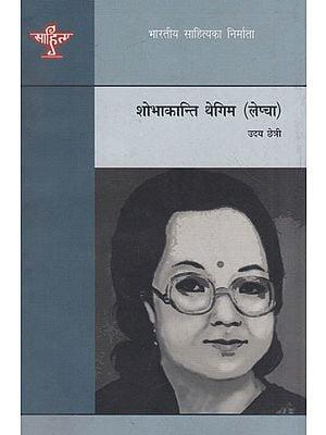 शोभाकान्ति थेगिम (लेप्चा)- Shobhakanti Thegim (Lepcha in Nepali)