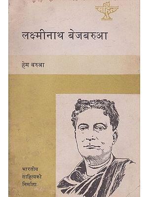 लक्ष्मीनाथ बेजबरुआ- Lakshminath Bezbaroa (Nepali)