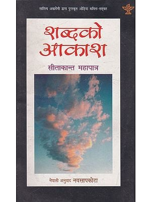 शब्दकोआकाश- Shabdako Aakash (Nepali)