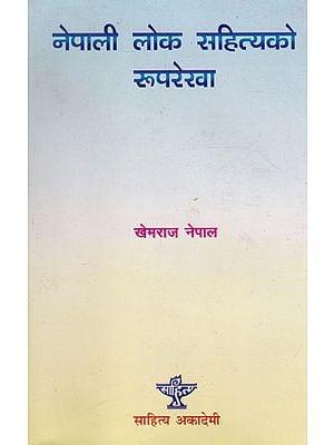 नेपाली लोक सहित्यको रुपरेखा- Nepali Lok Sahityako Ruprekha (Nepali)