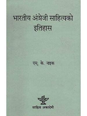 भारतीय अंग्रेजी साहित्यको इतिहास- History of Indian English Literature (Nepali)