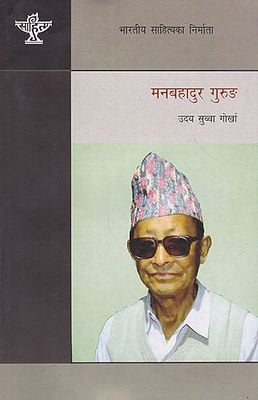 मनबहादुर गुरुङ- Manbahadur Gurung (Nepali)