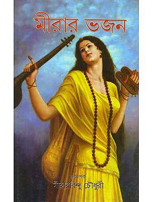 Meerar Bhajan (Bengali)