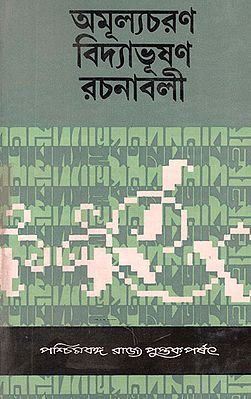 Amulyacharan Vidyabhushan Rachanavali: Volume 4 (An Old and Rare Book in Bengali)