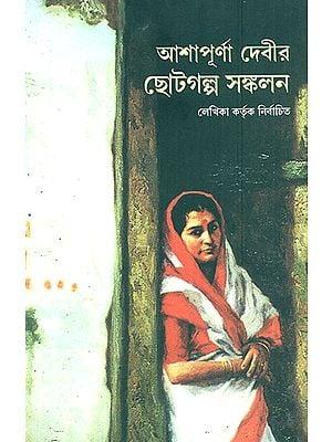 Ashapuma Devir Chhotogalpo Sankolan- A Collection of Short Stories (Bengali)