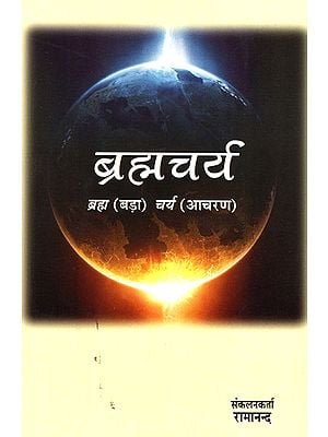 ब्रह्मचर्य - Brahmacharya