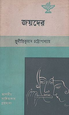 Jayadeva in Assamese (An Old and Rare Book)