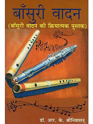 बाँसुरी वादन - Bansuri Vaadan (Learn to Play Bansuri)