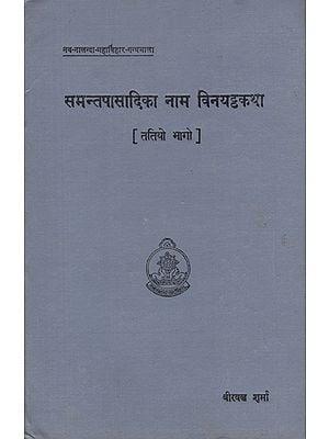 समन्तपासादिका नाम विनयट्ठकथा - The Samanta Pasadika (An Old and Rare Book)