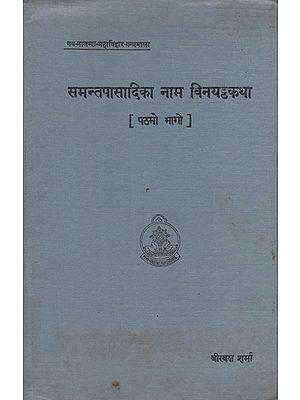 समन्तपासादिका नाम विनयट्ठकथा - The Samanta Pasadika in Pali (An Old and Rare Book)