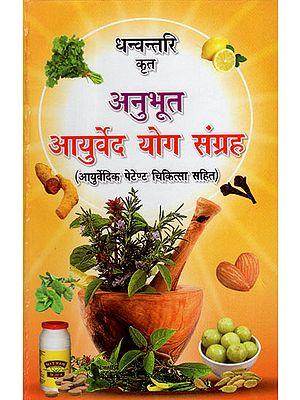 आयुर्वेद योग संग्रह (आयर्वेदिक पेटेण्ट चिकित्सा सहित) - Ayurved Yog Samgraha (Including Ayurvedic Patent Therapy)