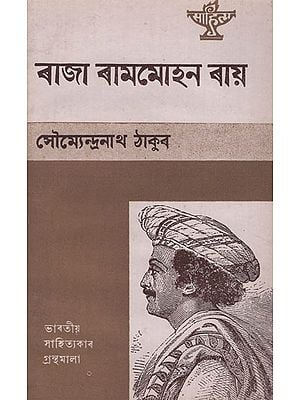Raja Rammohan Roy in Assamese (An Old and Rare Book)