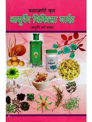 आयुर्वेद चिकित्सा गाईड (आयुर्वेद सर्व संग्रह) - Ayurved Chikitsa Guide (Ayurved Sarva Samgraha)