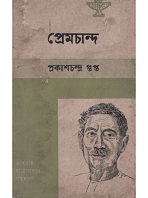 Premchand in Assamese (An Old and Rare Book)