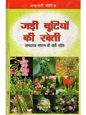 जड़ी बूटियों की खेती (लाभदायक मशरूम की खेती सहित)  - Cultivation of Herbs (Including Profitable Mushroom Cultivation)