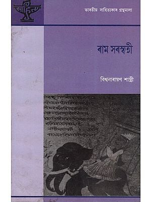 Rama Saraswati in Assamese (An Old Book)