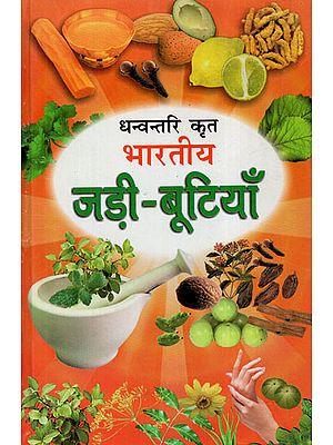 भारतीय जड़ी-बूटियाँ - Indian Herbs