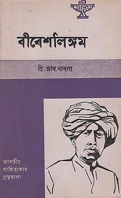 Veeresalingam in Assamese (An Old and Rare Book)