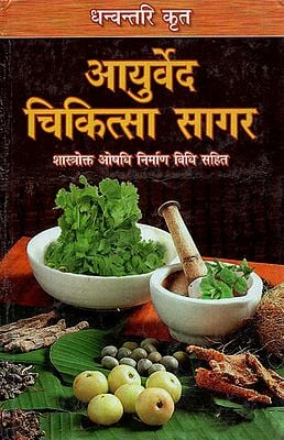 आयुर्वेद चिकित्सा सागर (शास्त्रोक्त औषधि निर्माण विधि सहित) - Ayurveda Chikitsa Sagar (Including the Formulation of Scriptural Medicine)