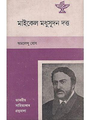 Michael Madhusudan Dutt in Assamese (An Old and Rare Book)