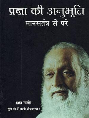 प्रज्ञा की अनुभूति - Sense of Wisdom- Beyond the Psyche System
