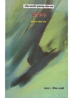 Ahnika in Assamese (An Old Book)