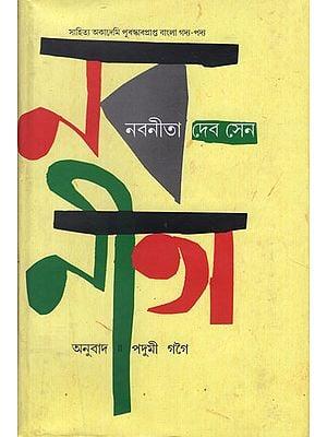 Naba Neeta in Assamese (An Old Book)