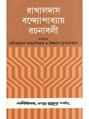 Rakhaldas Bandyopadhyay Rachanabali: Volume 1 (An Old and Rare Book in Bengali)