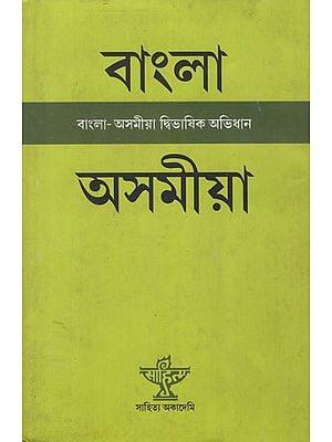Bangla-Assamiya Dwibhasik Abhidhan (Bengali and Assamese)