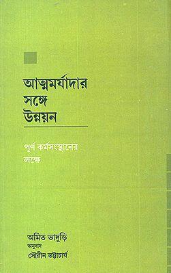 Development with Dignity (Bengali)
