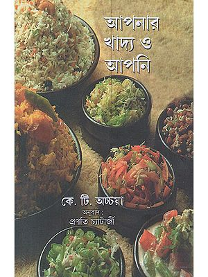 You and Your Food (Bengali)