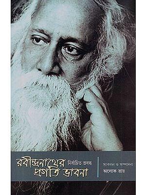 Rabindranather Pragati Bhavna- Nirbachita Prabandho (Bengali)