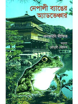 Adventures of Nepali Frog (Bengali)
