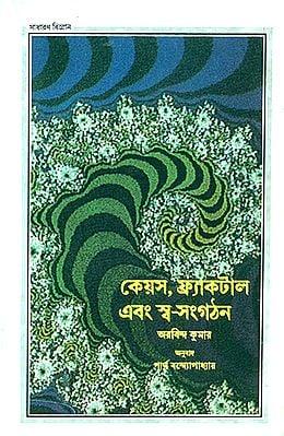 Chaos Fractals and Organisation (Bengali)