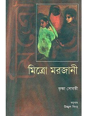 Mitro Marjani (Bengali)