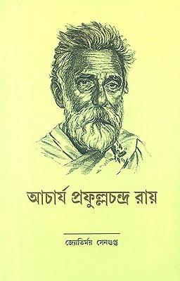 P. C. Ray (Bengali)